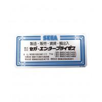 Sega sticker Info